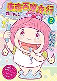 東京百鬼夜行 2巻(完) (バンチコミックス)