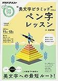 """""""美文字ピラミッド""""で学ぶ ペン字レッスン (NHKまる得マガジン)"""