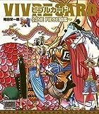 VIVRE CARD~ONE PIECE図鑑~ STARTER SET Vol.1: STARTER SET Vol.1 (コミックス)