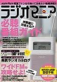 ラジオマニア2016 (三才ムックvol.894)
