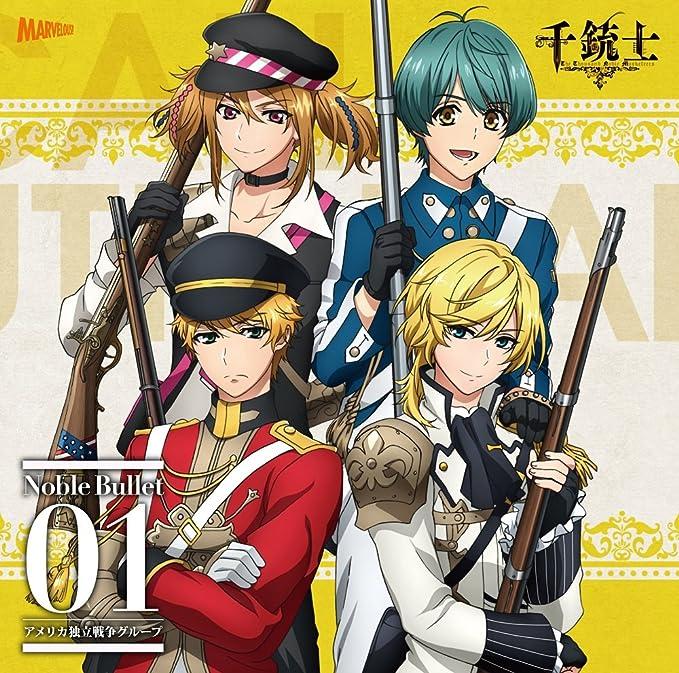 Amazon | 『 千銃士 』 絶対高貴ソングシリーズ Noble Bullet 01 ...