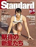 スタンダード群馬 2018年3-4月号 Vol.6