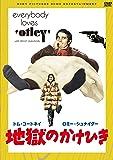 地獄のかけひき [DVD]
