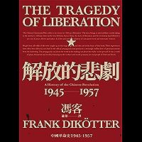 解放的悲劇:中國革命史1945-1957: (當代中國史學家馮客三部曲) (Traditional Chinese Edition)