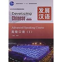 """普通高等教育""""十一五""""国家级规划教材•对外汉语长期进修教材:发展汉语•高级口语1(第2版)"""