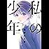 私の少年 : 4 【電子コミック限定特典(カラーイラスト)付き】 (アクションコミックス)