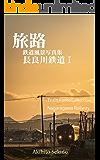 旅路 鉄道風景写真集:長良川鉄道Ⅰ
