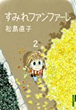 すみれファンファーレ 2 (IKKI COMIX)