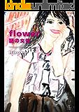 flower ~謎の女性~ (22世紀アート)