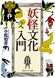 妖怪文化入門 (角川ソフィア文庫)