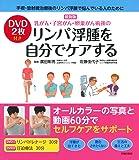 最新版 DVD2枚付き 乳がん・子宮がん・卵巣がん術後のリンパ浮腫を自分でケアする