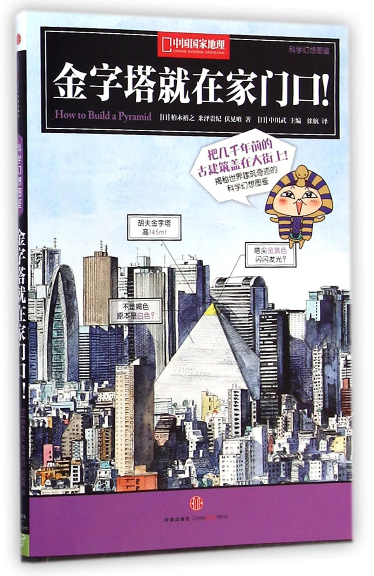 Read Online How to Build A Pyramid (The Science-fiction Illstrations of Chinese National Geography) (Chinese Edition) ebook