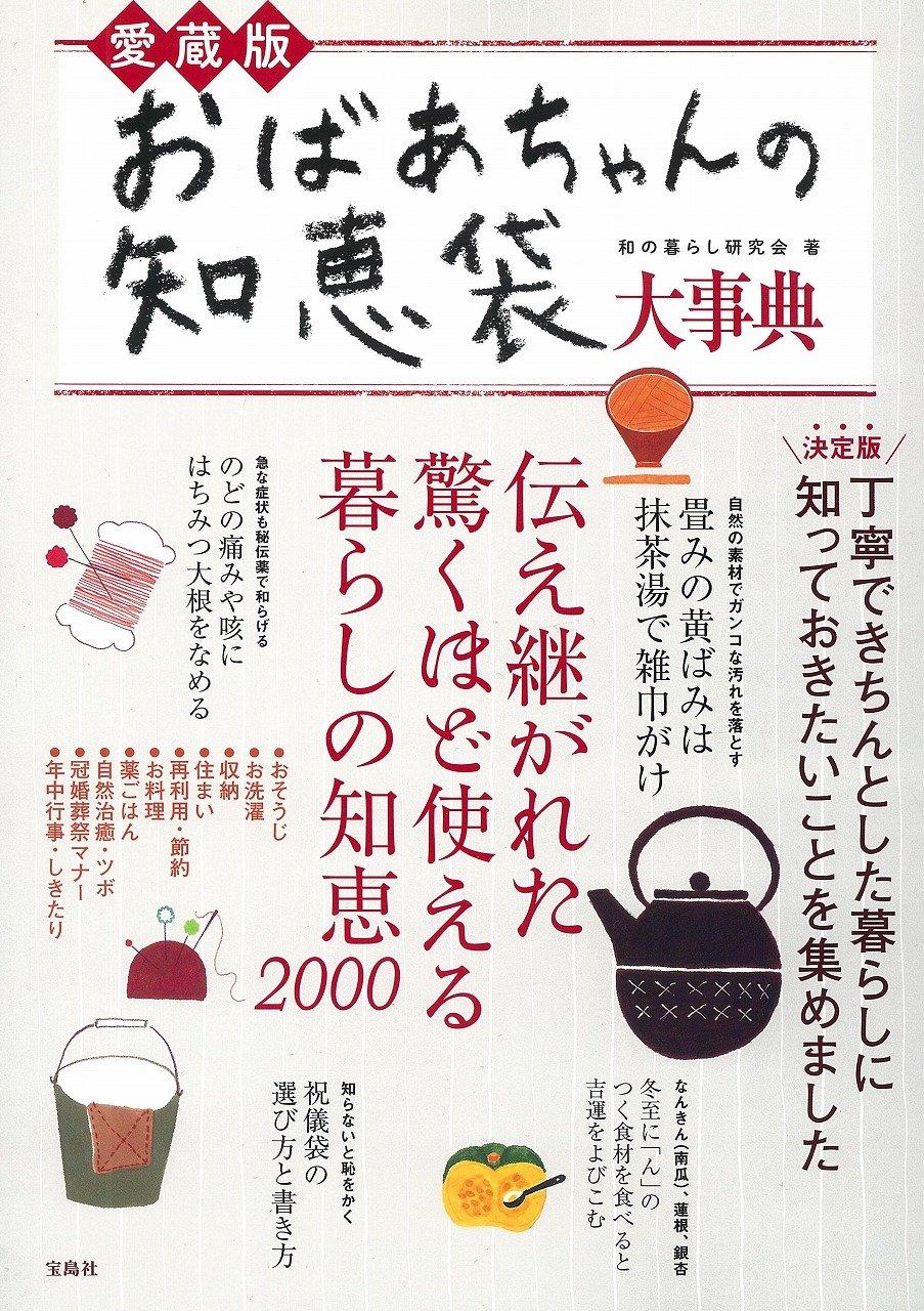 Read Online Obachan no chiebukuro daijiten : Aizoban. ebook