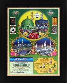 Buy NoorStore Framed Muslim Sacred Lightning Islamic Wall Dcor