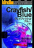 クレイフィッシュ/ブルー(下) クレイフィッシュ/ブルー