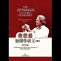 费恩曼物理学讲义:新千年版.第2卷