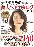 大人のための美人ヘアカタログ 2018 (e-MOOK)