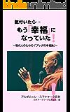 気付いたら…もう「幸福」になっていた! ~現代人のための「ブッダの幸福論」~ (初期仏教の本)