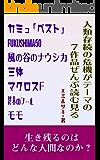 CamusnoLaPestekarasantainausikamomojinruisonzokunokikigatemano7sakuhinzenbuyomumiru (sendannoabooks) (Japanese Edition)