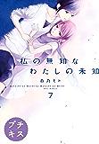 私の無知なわたしの未知 プチキス(7) (Kissコミックス)