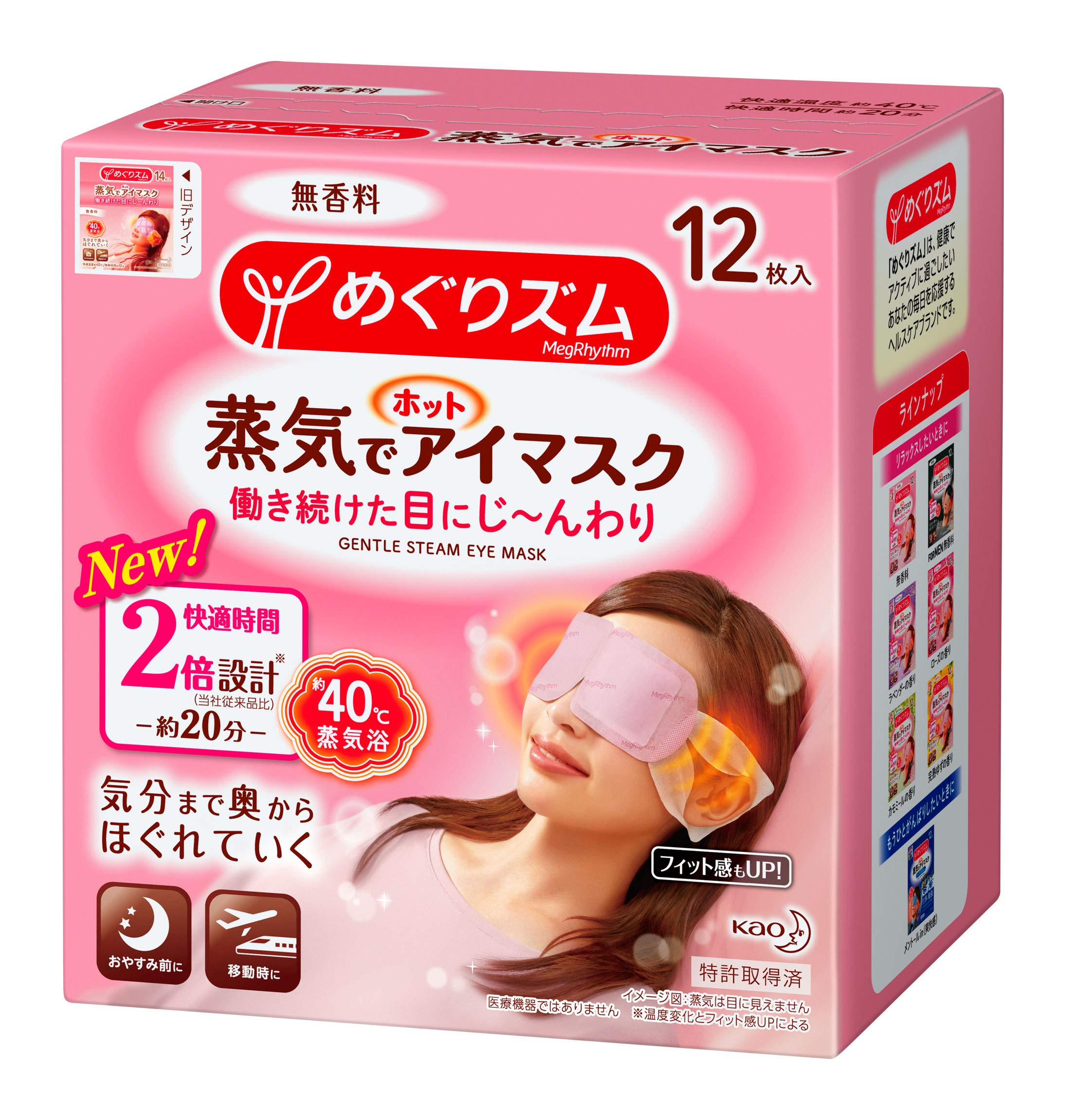Kao MEGURISM Health Care Steam Warm Eye Mask,Made in Japan,No fragrance 12 Sheets by KAO