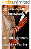 இன்ஸ்டன்ட் கல்யாணம்: Instant kalyanam (Tamil Edition)