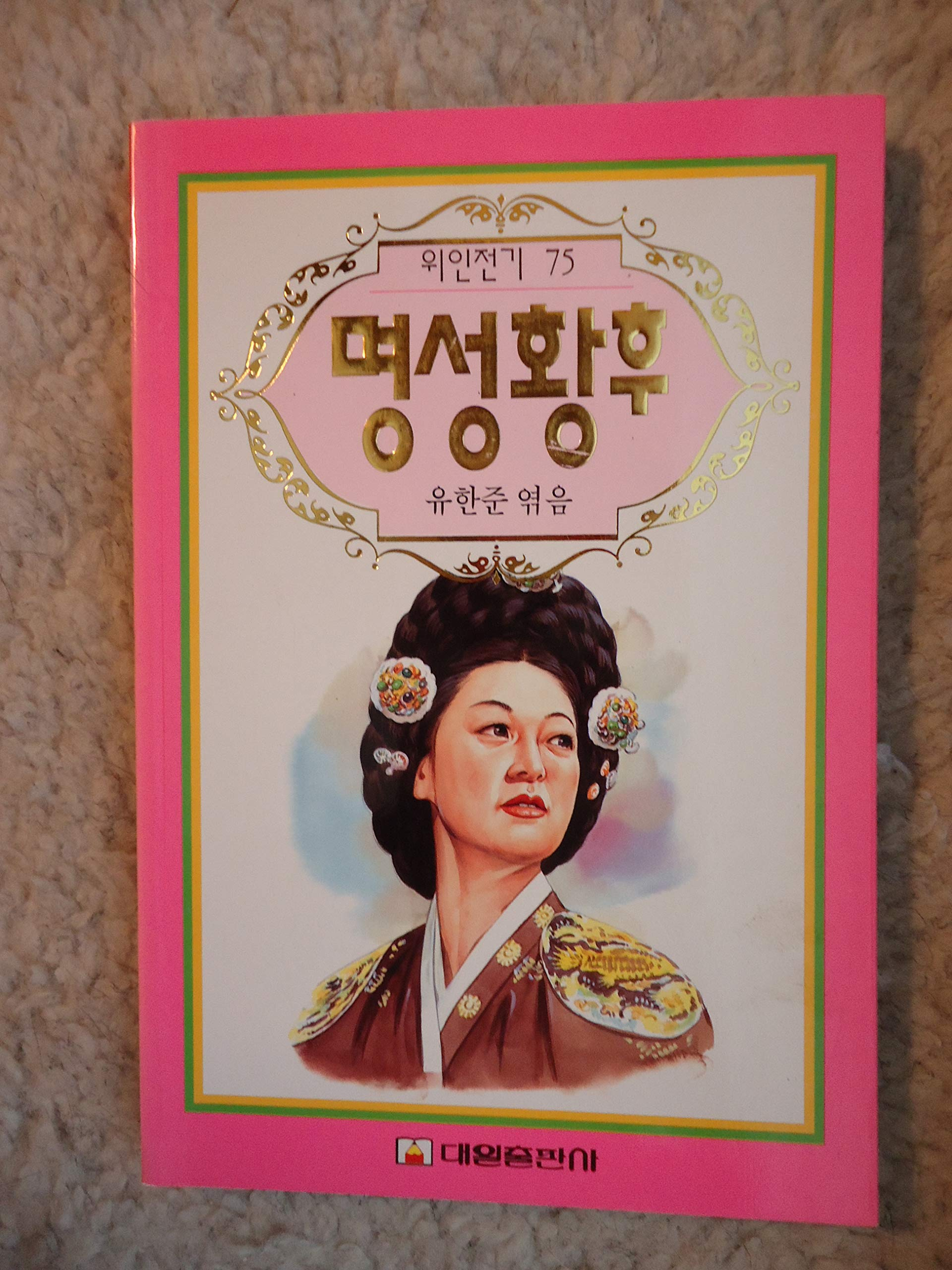The Last Empress (great electric 75) (Korean edition