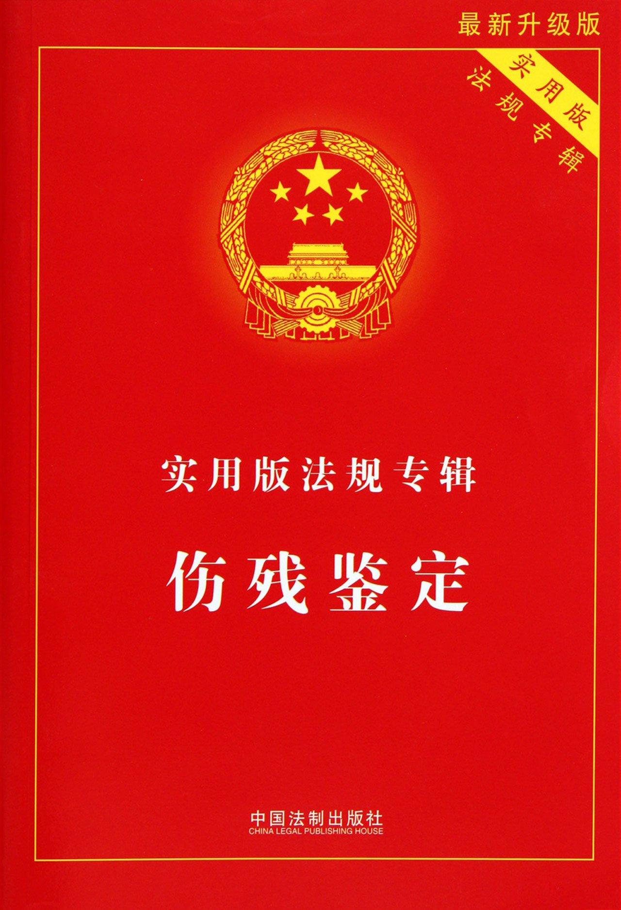Disability IdentificationPractical Regulations VolumeNew Updated EditionPractical Edition (Chinese Edition) pdf epub