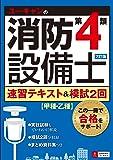 2訂版 ユーキャンの消防設備士第4類 速習テキスト&模試2回 (ユーキャンの資格試験シリーズ)