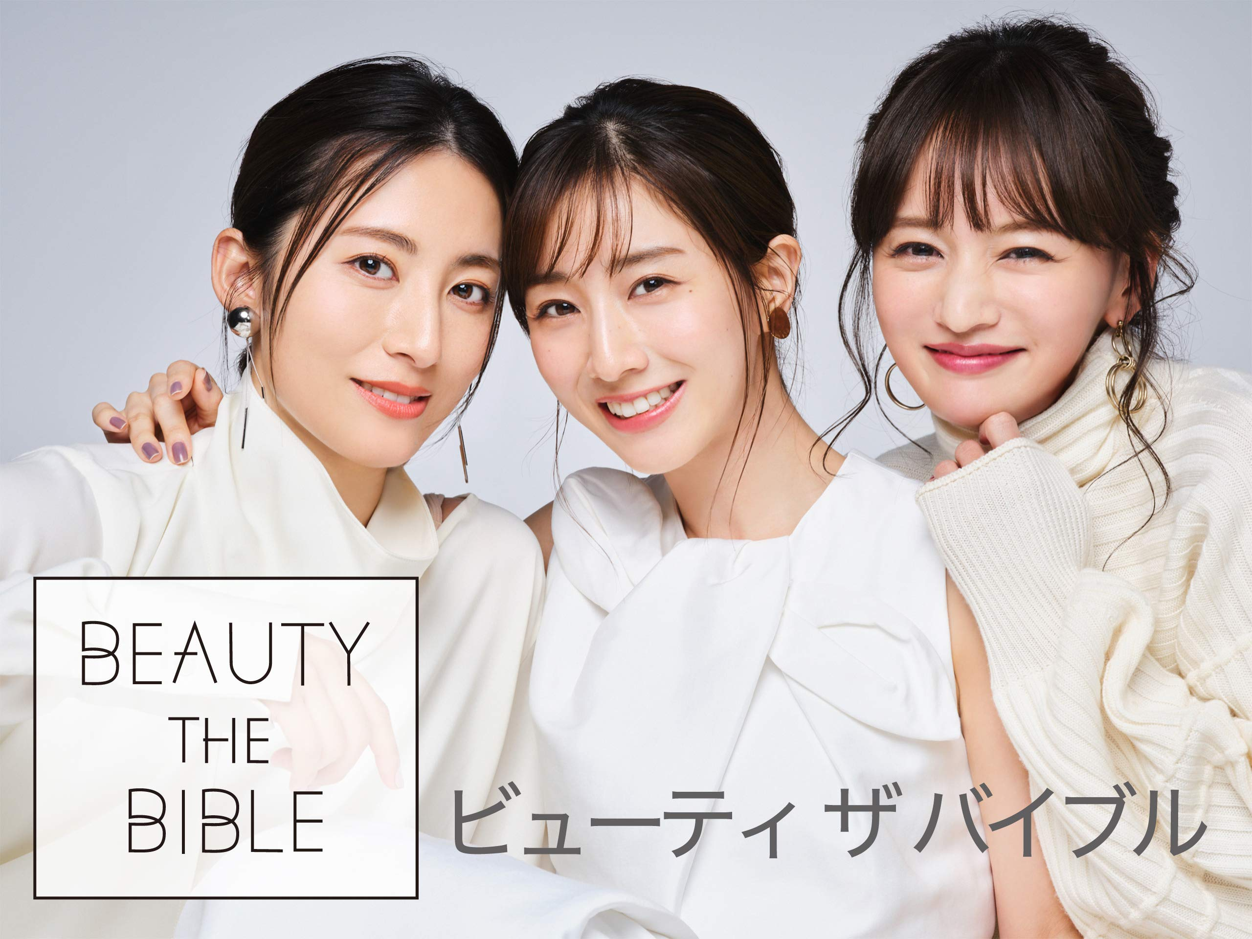 Amazon.co.jp: BEAUTY THE BIBLE シーズン1を観る | Prime Video