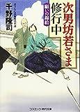 次男坊若さま修行中―願いの錦絵 (コスミック・時代文庫)