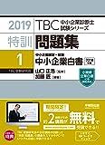 特訓問題集〈1〉中小企業経営・政策 中小企業白書 (2019年版TBC中小企業診断士試験シリーズ)