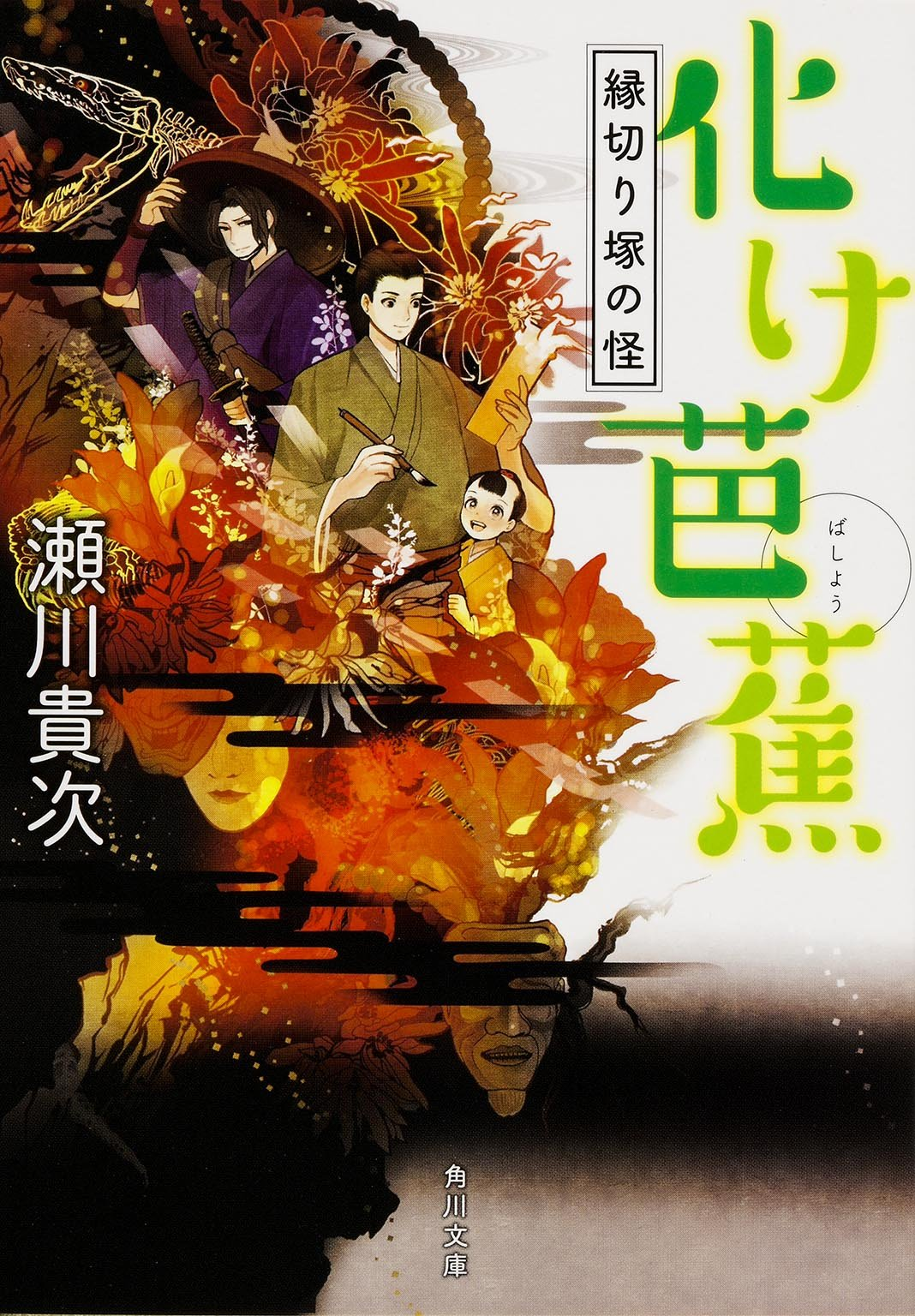 Bakebasho : Enkirizuka no kai. ebook