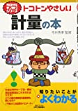 トコトンやさしい計量の本 (B&Tブックス―今日からモノ知りシリーズ)