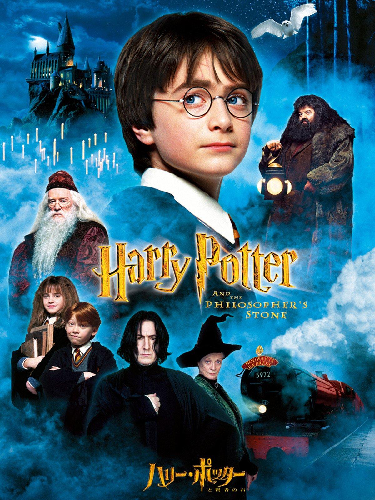 ポッター 賢者 石 動画 の フル ハリー