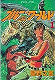 ブルー・ワールド(1) (アフタヌーンコミックス)