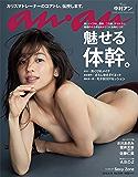 anan (アンアン) 2018年 6月13日号 No.2105 [魅せる、体幹。] [雑誌]