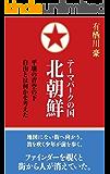 テーマパークの国 北朝鮮: 平壌の青空の下 自由とは何かを考えた