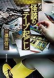 怪談のテープ起こし (集英社文庫)
