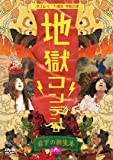 日本エレキテル連合単独公演「地獄コンデンサ」 [DVD]