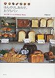 ほんのりしあわせ。おうちパン―ぱん工房「くーぷ」のBakery Diary