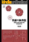阿蘇の神輿歌: 阿蘇谷16神社の神輿行列を彩る田歌の響き (22世紀アート)