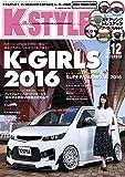 K-STYLE(ケースタイル) 2016年 12 月号 [雑誌]