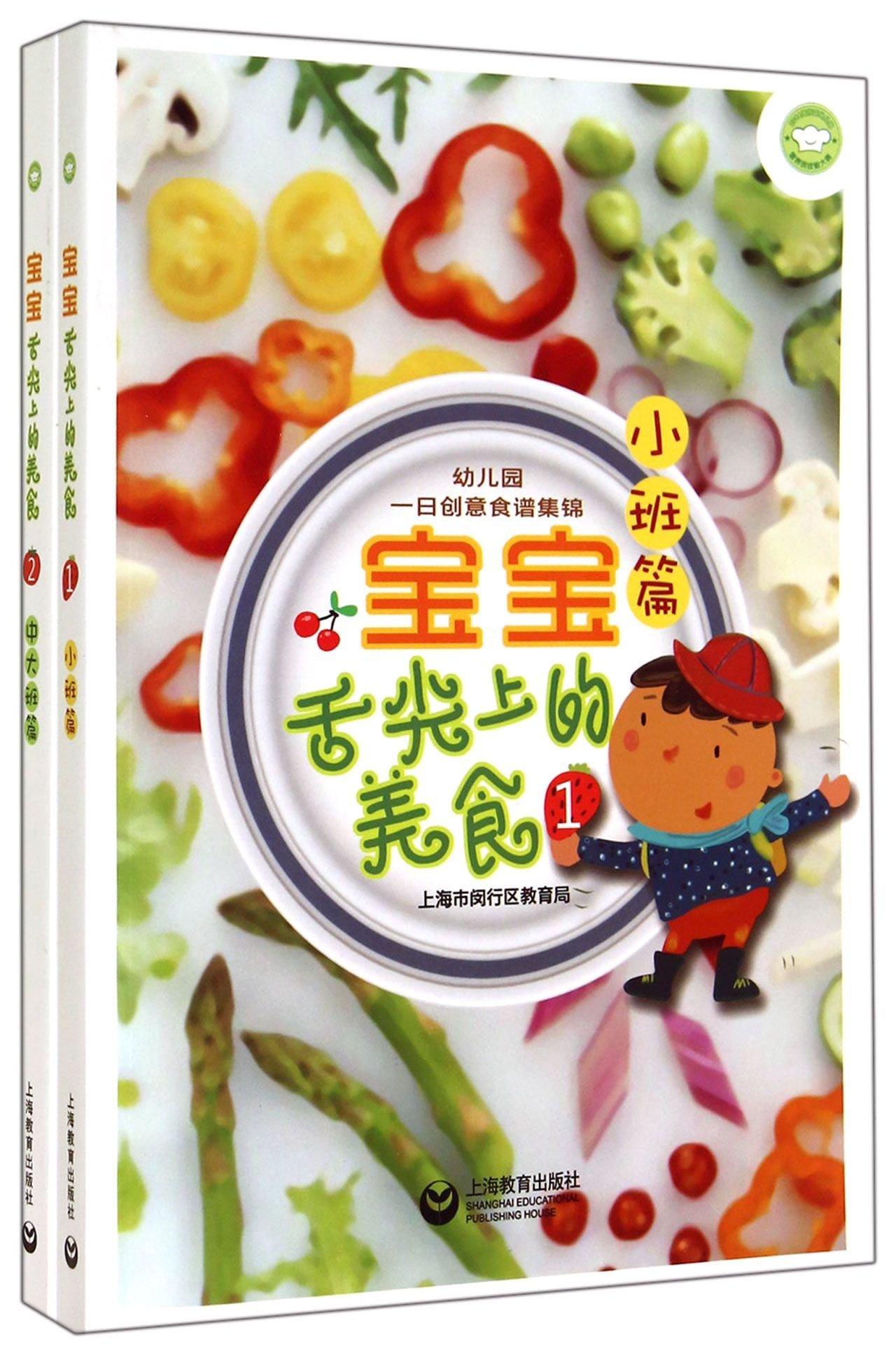 Babies¡¯ Dishes (2 Copies) (Daily Creative Recipe in Kindergarten) PDF