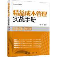 精益成本管理实战手册:图解精华版