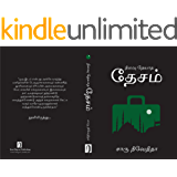 நிலவு தேயாத தேசம்/ NILAVU THEYADHA DESAM (Tamil Edition)