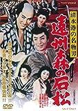 清水港の名物男 遠州森の石松 [DVD]