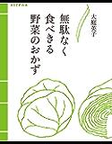無駄なく食べきる野菜のおかず (扶桑社BOOKS)
