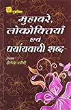Muhavare, Lokoktiyan Avam Prayayawachi Shabd