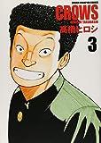 クローズ完全版 3 (少年チャンピオン・コミックス)